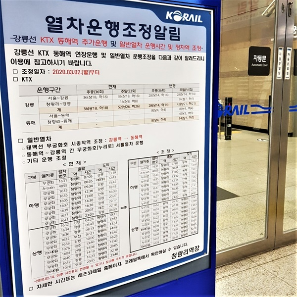 청량리역 게시판에 강릉 - 동해 간 셔틀열차 운행과 관련된 조정 안내문이 붙어있다.