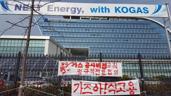 대구시 동구 신서동 혁신도시, 한국가스공사 본사