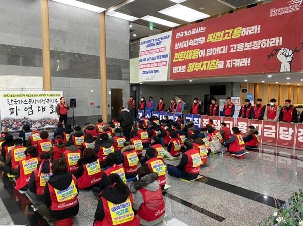 2월 한국가스공사 비정규지부 파업 초기, 한국가스공사 로비 집회