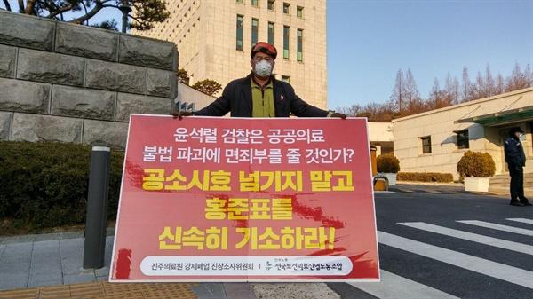 박석용 전국보건의료산업노동조합 진주의료원지부장이 5일 오전 대검찰청 앞에서 이같이 쓴 손팻말을 들고 1인시위를 벌였다.