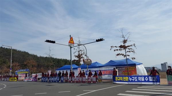 한국가스공사 비정규지부 파업투쟁 15일 차, 한국가스공사 앞에서 선전전을 하고 있는 비정규직 노동자들