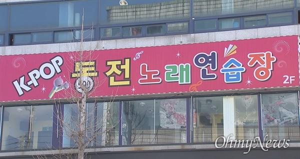 코로나19 확진자가 발생한 창녕 동전노래연습장.