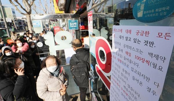 5일 오전 서울 종로5가 인근 약국 앞에 마스크를 사기 위해 시민들이 줄을 서고 있다. (해당 사진은 기사 내용과 직접적인 관련이 없으며 이해를 돕기 위한 자료사진입니다.)