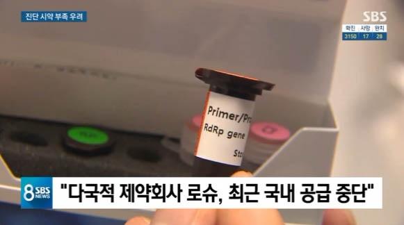 """지난달 29일 보도된 SBS <""""중국이 물량 다 가져갔다""""...'진단 시약' 부족 우려>의 한 장면"""
