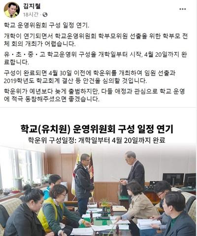 김지철 충남교육감이 지난 4일 오후 9시쯤 올려놓은 페이스북 글.