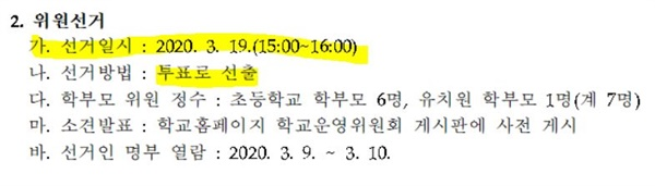 대전 D초등학교가 지난 4일자로 보낸 '학부모위원 선출' 가정통신문.