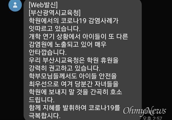 코로나19 관련 학원 휴원에 대해 부산시 교육청이 보낸 문자