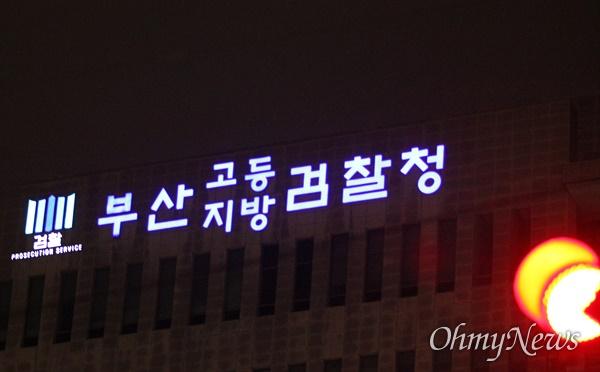 부산지검의 모습.