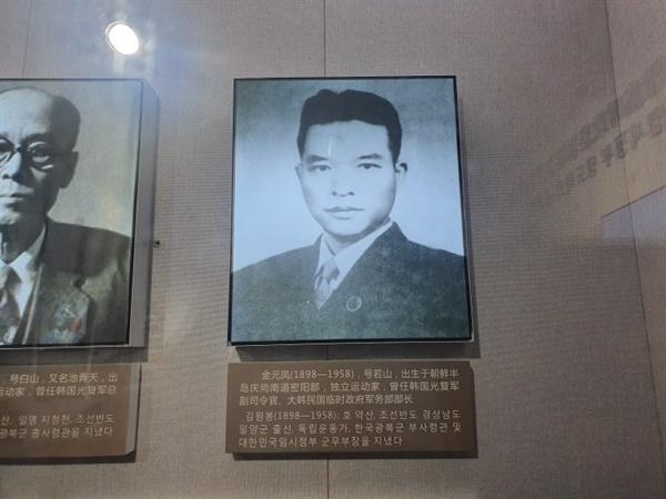 광복군총사령부 전시실에 걸린 약산 김원봉 사진
