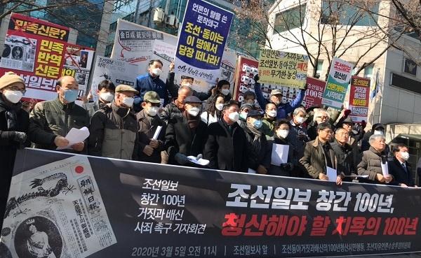조선동아청산시민행동이 5일 오전 11시 서울 중구 조선일보 사옥 주변에서 창간 100년을 맞아 기자회견을 개최했다.