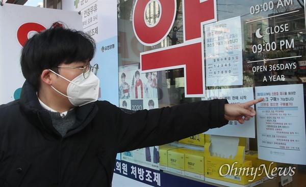 정부가 주 1회 1인당 2매 구매 제한과 요일별 구매 5부제 적용 등 마스크 수급 안정화 대책을 내놓은 가운데 6일 오전 서울 여의도 한 약국에 마스크 판매 안내문이 붙어 있다.