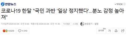 """△ 연합뉴스 <""""국민 과반 '일상 정지했다'…분노 감정 높아져>(3/4)"""