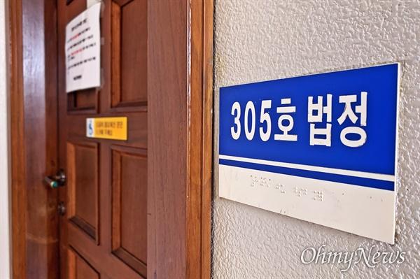서울중앙지방법원의 한 법정.