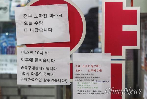 경기도 성남시 한 약국 출입문에 신분증을 확인한 후 1인당 2매씩 마스크를 판매한다는 안내문이 붙어 있다.