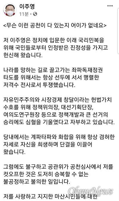 미래통합당 이주영 국회의원의 페이스북.