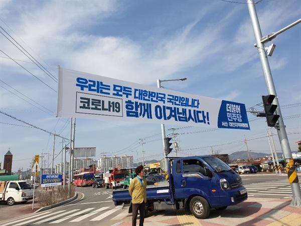 더불어민주당 서산태안지역위원회의 현수막