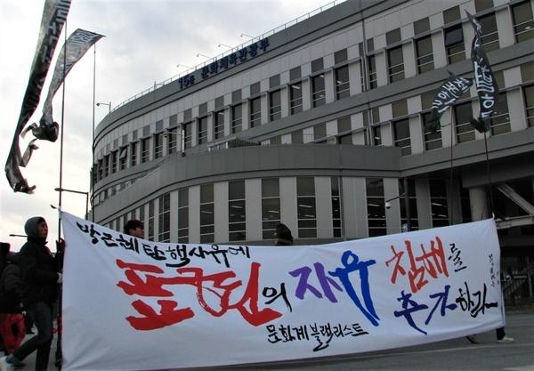 2017년 1월 11일 정부세종청사를 찾은 문화예술인들이 박근혜 블랙리스트에 항의해 거리행진을 하며 시위를 벌이고 있다.