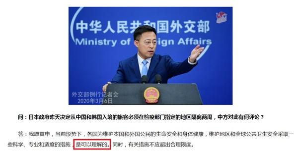 자오리젠 외교부 대변인의 모습과 그의 '이해할 만하다'는 발언.