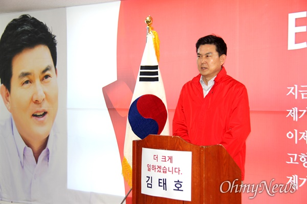 김태호 전 경남지사가 3월 8일 오후 거창 선거사무소에서 미래통합당 탈당과 무소속 출마를 선언하는 기자회견을 열었다.