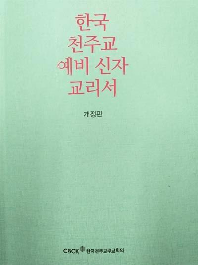 천주교 예비신자 교리서 한국 천주교주교회의가 제작한 천주교 예비신자 교리서, 제18과에 치유의 성사(고해성사와 병자성사)가 등장한다.