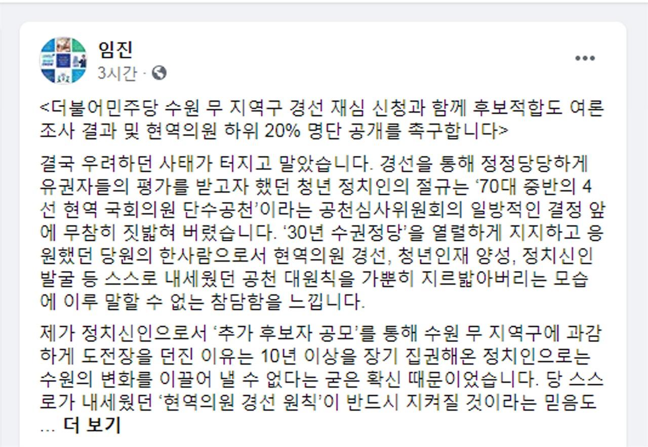 임진 수원무 예비후보 페이스북 갈무리
