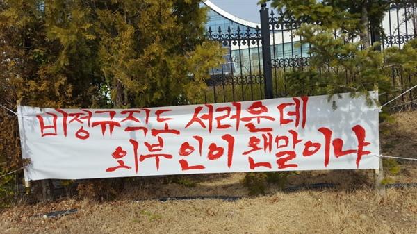 한국가스공사 앞에 비정규직 노동자들이 걸어놓은 현수막