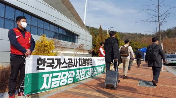 2월 21일 오후 2시 퇴근한 한국가스공사 정규직 노동자들이 직접고용을 요구하는 선전전을 하고 있는 비정규직 노동자들 앞을 지나가고 있다.
