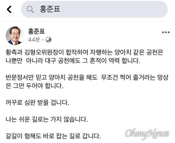 홍준표 전 자유한국당 대표가 3월 9일 아침 페이스북에 올린 글.