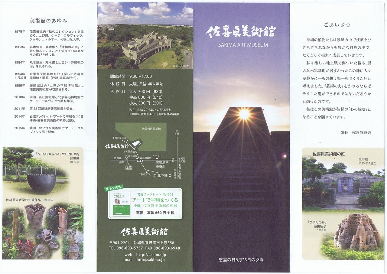 사키마미술관 설명 브로슈어(홈페이지 공개)입니다. 매년 6월 23일 일몰 때 구멍 사이로 비치는 햇빛의 모습이 나와있습니다.