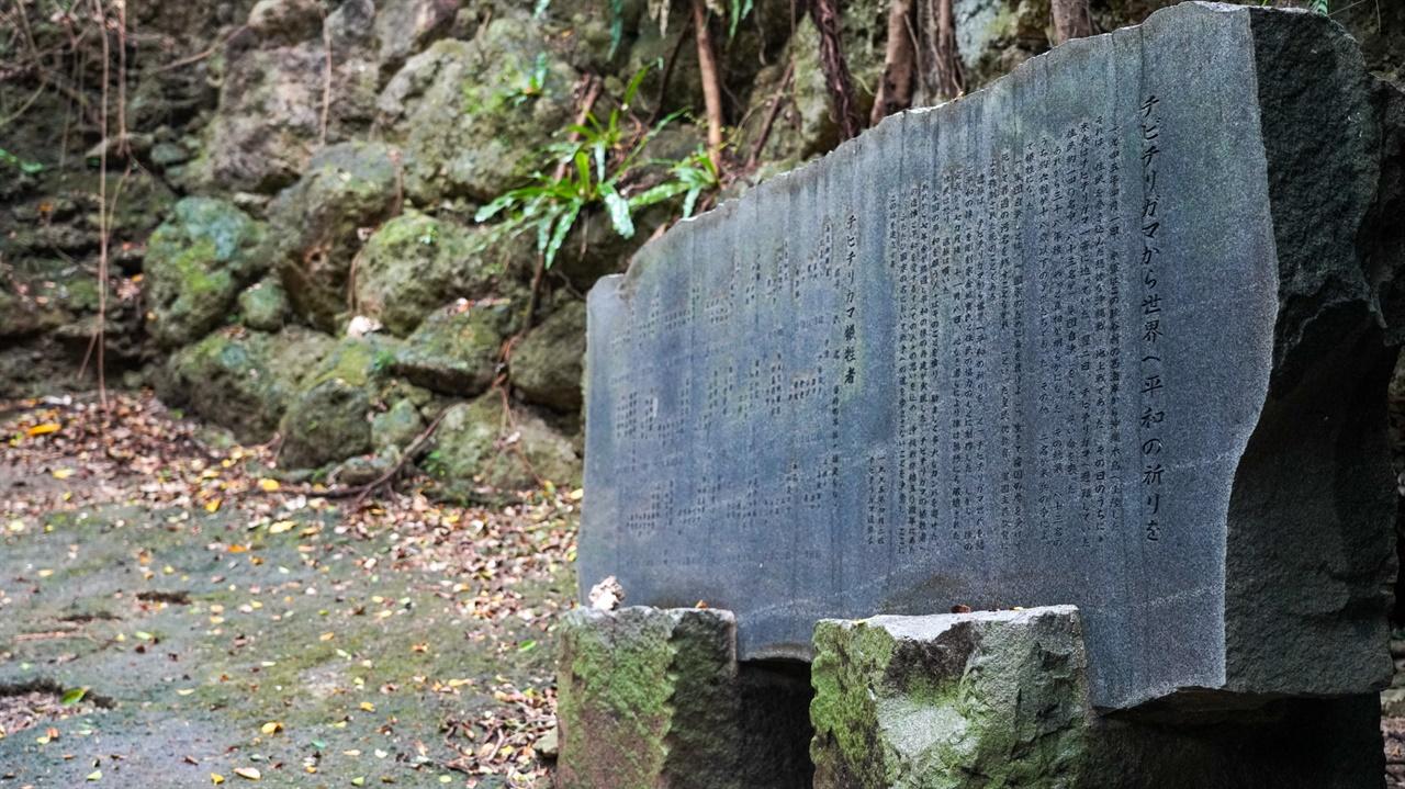 오키나와전투 당시 많은 '집단자결'이 있었던 치비치리 동굴 앞에 세워진 내력비입니다