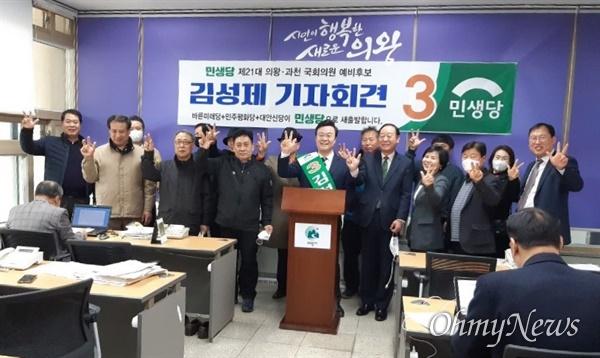 김성제 전 의왕시장 민생당 입당