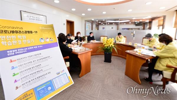 인천시교육청은 지난 3월 6일 교육감실에서 교육청 관계자와 인천학원연합회 이선기 회장 및 임원진이 참석한 가운데 '코로나19' 학원 관련 긴급 간담회를 가졌다.