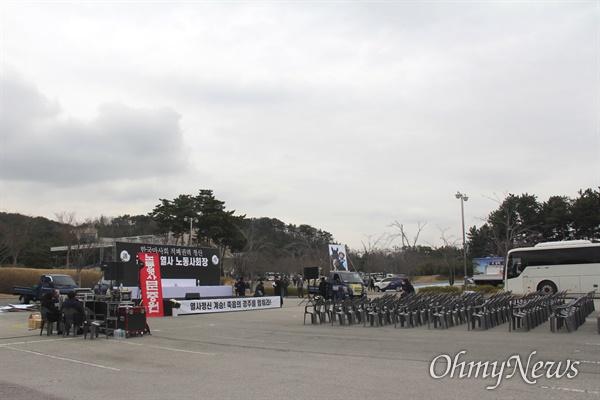 3월 9일 오후 한국마사회 부산경남경마공원 주차장에서 치러지기로 했던 고 문중원 경마기수의 영결식이 중단된 가운데, 행사장이 텅 비어 있다.