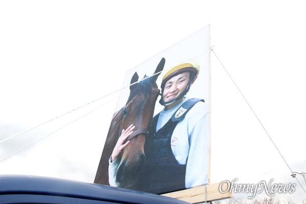 3월 9일 오후 한국마사회 부산경남경마공원 주차장에서 치러지기로 했던 고 문중원 경마기수의 영결식이 중단된 가운데, 고인의 사진이 운구차량에 실려 있다.
