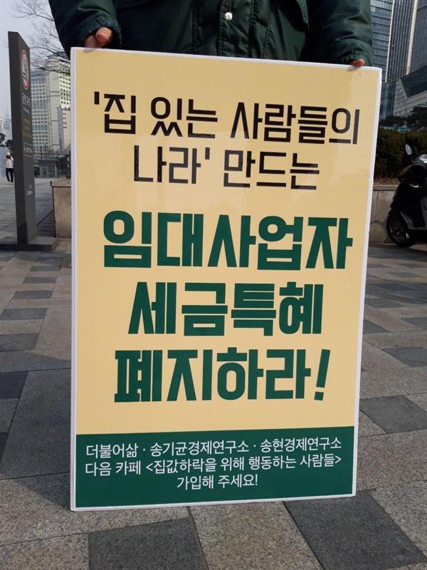 지난 2월 서울 도심에서 진행된 시민들의 피켓 시위에 등장한 피켓.