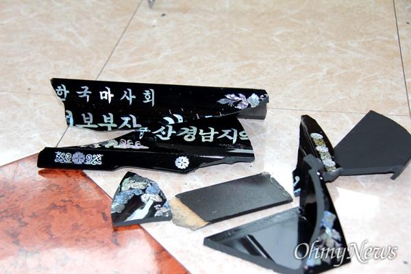 3월 9일 오후 한국마사회 부산경남경마공원 주차장에서 치러지기로 했던 고 문중원 경마기수의 영결식이 중단된 가운데, 본관 2층에 있는 본부장실의 명패가 깨져 있다.