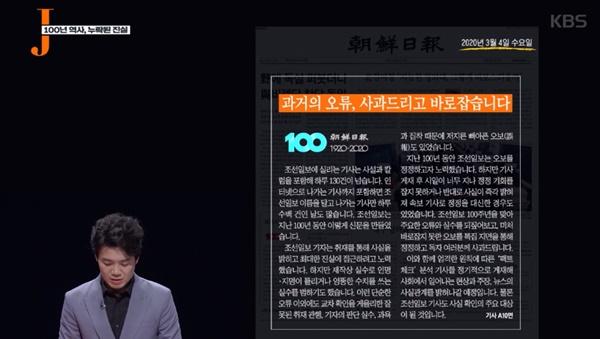 지난 8일 방송된 <저널리즘 토크쇼J> '조선-동아 100년, 지워진 진실은?'의 한 장면