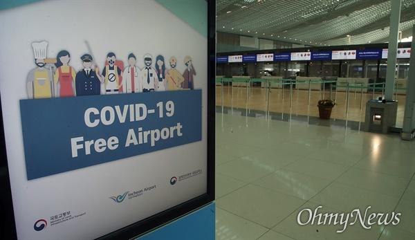 한일 양국이 신종 코로나바이러스 감염증(코로나19) 대응 이유로 방문객의 입국 제한 조치를 실시한 9일 오후 인천국제공항 2터미널 출국장에 이용객이 없어 한산하다.
