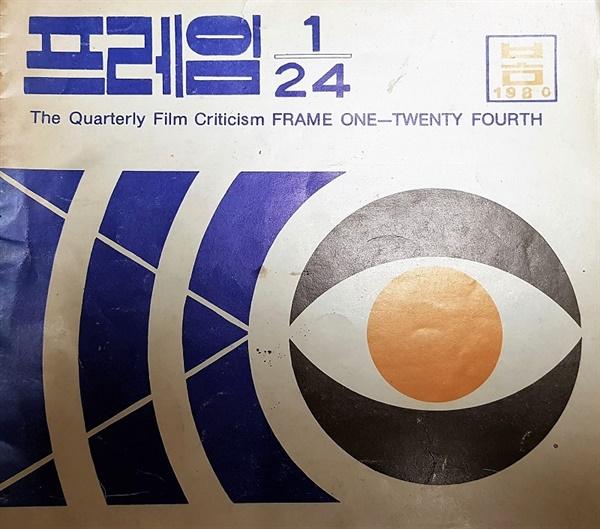 1980년 전양준, 강한섭, 홍기선, 정성일 등이 만든 프레임 1/24