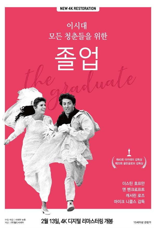 영화 <졸업> 포스터.