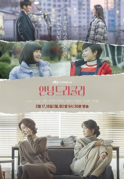JTBC 드라마 페스타 <안녕 드라큘라> 포스터