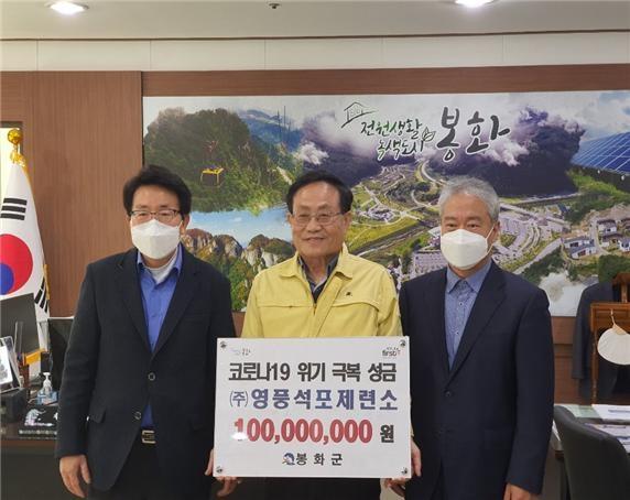이강인 (주)영풍 대표이사는 봉화군에 코로나19 극복을 위한 기금 1억 원을 기부했다.