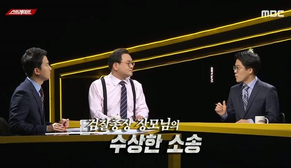 9일자 MBC <스트레이트> 방송