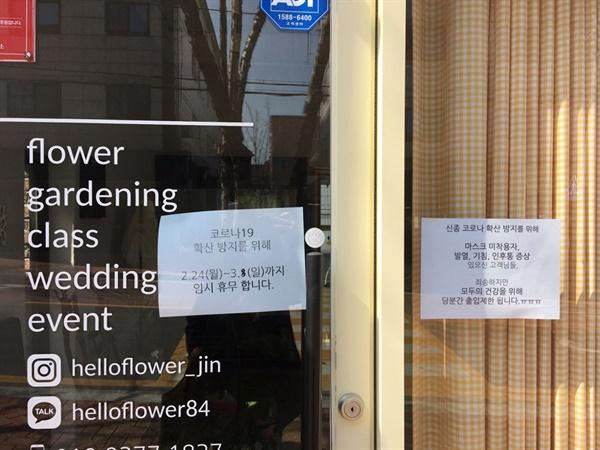 안녕, 꽃  코로나19 확산 방지를 위해 임시휴업하는 가게가 늘고 있다.