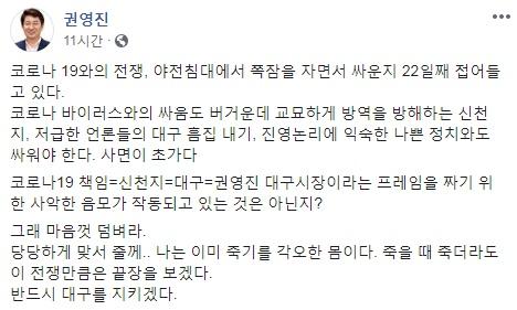 권영진 대구시장이 이날 새벽 올린 페이스북 글