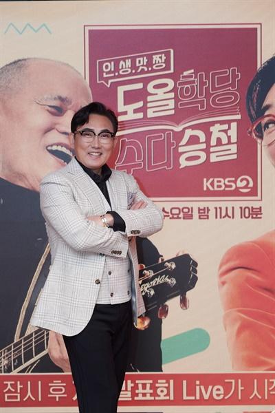 강연토크쇼 KBS 특별기획 <도올학당 수다승철> 제작발표회. 이날 현장에는 도올 김용옥과 가수 이승철이 참석했다.