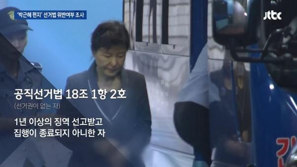 △ 박근혜 메시지의 선거법 위반 여부 다룬 JTBC <뉴스룸>(3/4)