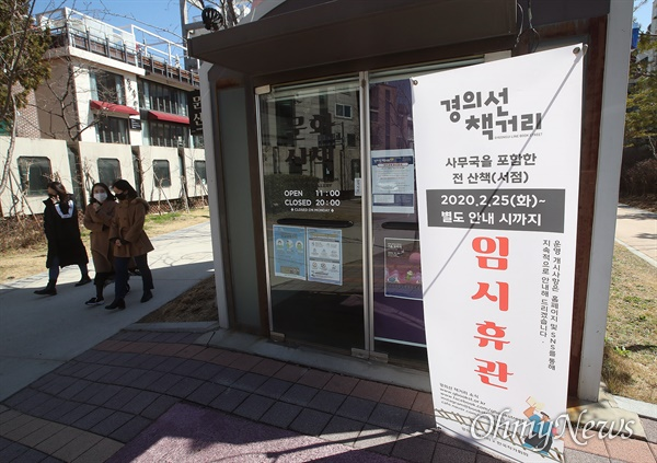 서울 구로의 콜센터에서 신종 코로나바이러스 감염증(코로나19) 집단감염이 발생해 지역사회로 전파가 우려되고 있는 가운데, 11일 오후 마포구 경의선 책거리의 한 서점에 임시휴관을 안내하는 현수막이 설치되어 있다.
