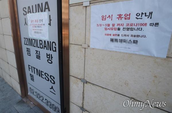 서울 구로의 콜센터에서 신종 코로나바이러스 감염증(코로나19) 집단감염이 발생해 지역사회로 전파가 우려되고 있는 가운데, 11일 오후 마포구 홍대의 한 찜질방에 임시휴업을 알리는 안내문이 붙어 있다.