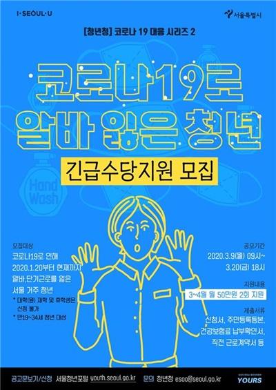 코로나19로 알바 잃은 서울시 청년 대상 긴급수당 지원 포스터